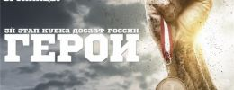 ГЕРОИ: 3-й этап кубка ДОСААФ России